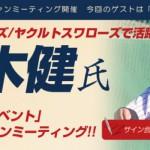 プロ野球ファン必見!元西武・ヤクルトの『鈴木健』氏を招いたGWファンミーティング開催!