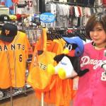 大阪で12球団のプロ野球グッズが買えちゃえます♪20日からは交流戦!