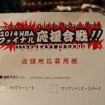 2014年NBAファイナル!!チャンピオンを勝ち取るのは、、、!?応援合戦!!