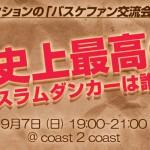 『史上最高のスラムダンカーは誰だ!?』 9月7日バスケファン交流会のお知らせ!!
