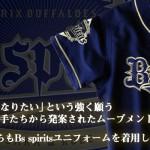 オリックスバファローズ!Bs spiritsユニフォームデー!!イベントユニフォーム最高!!