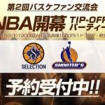 本日11月15日開催 当日参加OK! 第2回バスケファン交流会のお知らせ!!