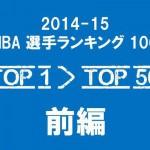 NBA開幕! 2014-15 NBA選手ランキング100 前編 第1位→第50位