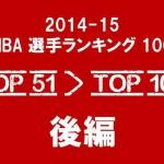 NBA開幕! 2014-15 NBA選手ランキング100 後編 第51位→第100位