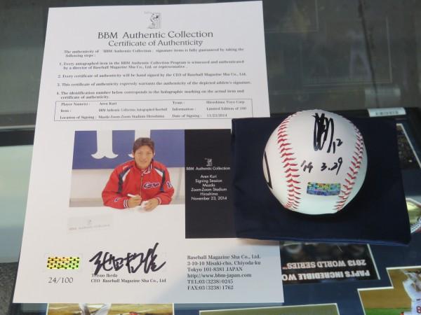 プロ野球選手のサイン転売 許せない!! | より良 …