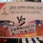 遂に迫った SUPER BOWL XLIX 2015!開催日は日本時間2/2(月)!!アイテムを探している方必見!