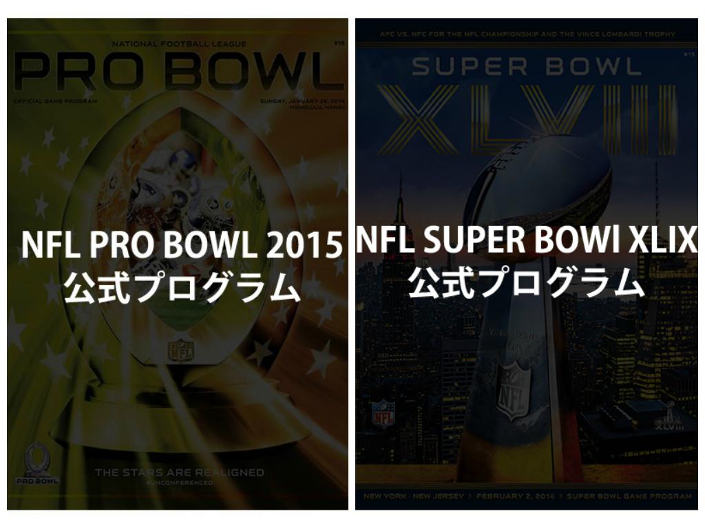 毎年人気のPro Bowl 2015&Super Bowl XLIX公式プログラム、プレーオフ進出決定チームの地区優勝記念グッズ予約受け付け中です(*^_^*)