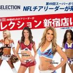 NFLの本場チアリーダーがセレクションに来店予定!?