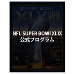 毎年恒例!Super Bowl& Pro Bowl公式プログラムご予約受付中です☆