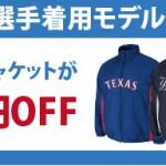 2月のセレクションキャンペーンはコレだ!!お買い物が「0円タダ」になるかもキャンペーン実施中!!