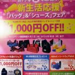 新生活応援!!新キャンペーンとジョーダン新入荷のお知らせ!!