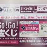 セレクション!!5月のお得なキャンペーン情報☆