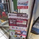 セレクション大阪店 5月のキャンペーン!GWはセレクションへ遊びに行こう!