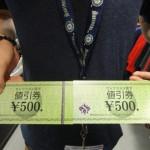 皆さん!!お財布の中を確認して下さい!!緑色の割引券ありませんか?今月までが使用期限です