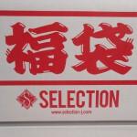 新年あけましておめでとうございます。今年もセレクション大阪店を宜しくお願い申し上げます。