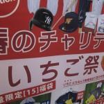 球春到来♪3月のSALEは春の(15)イチゴー祭り^^/対象商品が全て均一1万5000円!!