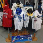 プロ野球オールスター前の観戦グッズはセレクション新宿店にお任せ!!