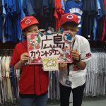 広島カープが25年ぶりの優勝へM16!!グッズを買うならセレクション新宿店へ急げ!!