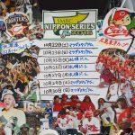 日本シリーズ10年ぶりに日本ハムファイターズが優勝!!今年はどちらが勝ってもおかしくなかった。