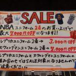 【大好評につき継続決定!!さらにキャンペーン追加も!?】NBAジャージ2着同時購入割引セール実施中\(^o^)/お得にゲットできるのは今だけです!