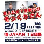 2/19(日)はセレクション新宿店でプロ野球選手のそっくりさんイベント開催!!WBC侍ジャパンユニフォームも入荷していますよ!!