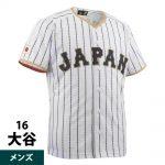 ご安心を!! WBC 侍ジャパン大谷選手のユニフォームは入荷致します♪