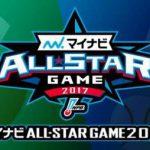 【予約開始】マイナビオールスターゲーム2017☆ユニフォーム&Tシャツ&キャップ&タオル!※7/21(金)〆切です!