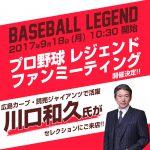 【イベント情報】9/18(祝/月)川口和久さんをお招きしてファンミーティング開催☆