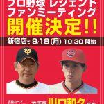 【9/18(祝/月)開催】川口和久氏ご来店 プロ野球レジェンドファンミーティングのお知らせ
