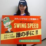 ★ヘッドスピードコンテスト開催決定!★11/23勤労感謝の日に新宿ベースボール館にご来店のお客様はご参加頂けます♪