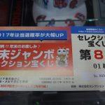 今年もやります!!セレクション宝くじ!!1等の方はなんと50000円の商品券が!?