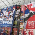 【アウトレット館】雑誌バックナンバー500円均一(゜o゜)!!!スラッガーたくさん追加しました!!!