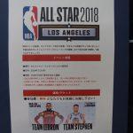 2/19(月)NBA ALLSTAR 2018 セレクションパブリックビューイング開催!!詳細をお届けします☆