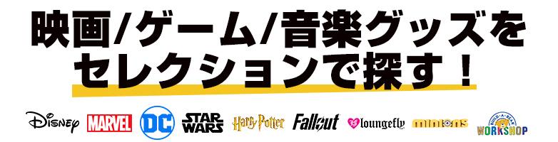 ディズニー マーベル グッズなど映画、ゲーム、アニメ」商品の通販専門店