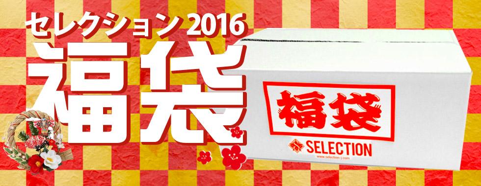 2016 セレクション福袋!